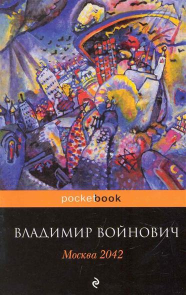 Войнович В. Москва 2042 билеты на 18 апреля экспресс рязань москва