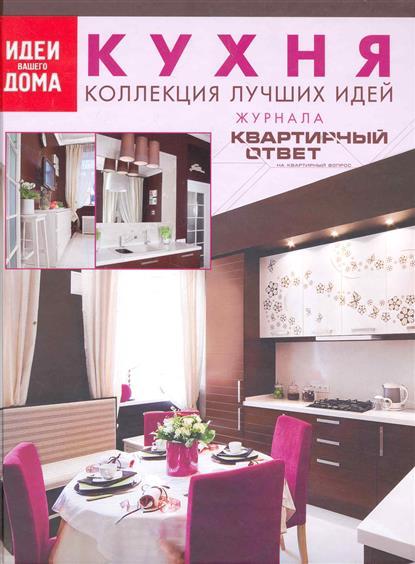 Кухня Коллекция лучших идей журнала Квартирный ответ на квартирный вопрос