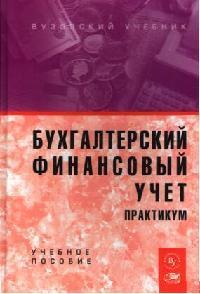Бух. финансовый учет Практикум Бабаев