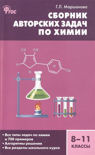 Сборник авторских задач по химии. Общая, неорганическая и органическая химия. 8-11 классы