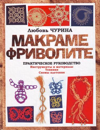 Чурина Л. Макраме Фриволите ISBN: 9785170520411 мортон л фриволите