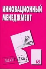 Инновационный менеджмент инновационный менеджмент учебник