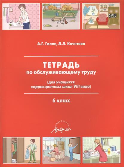 Тетрадь по обслуживающему труду (для учащихся коррекционных школ VIII вида). 6 класс