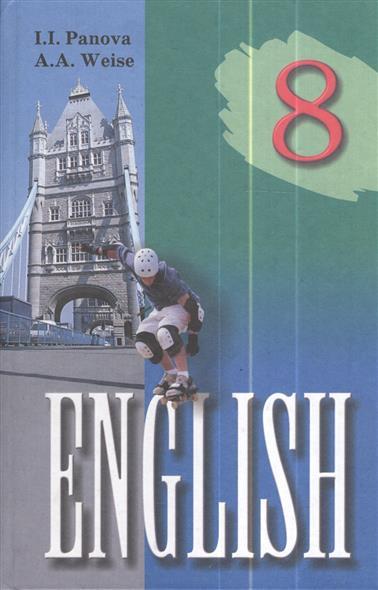 Английский язык. 8 класс. Учебное пособие. 2-е издание