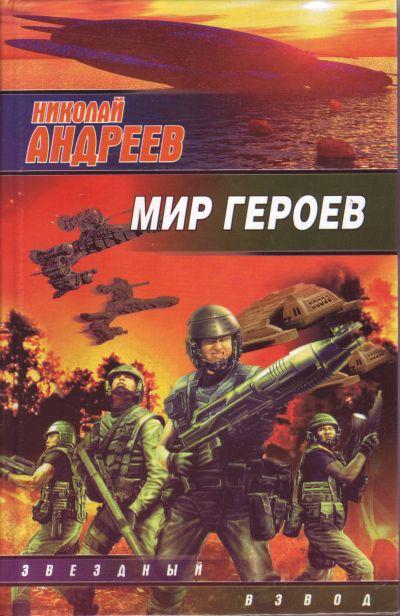Андреев Н. Мир героев