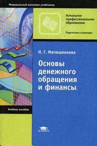 Матюшенкова Н. Основы денежного обращения и финансы о н калинина основы аэрокосмофотосъемки