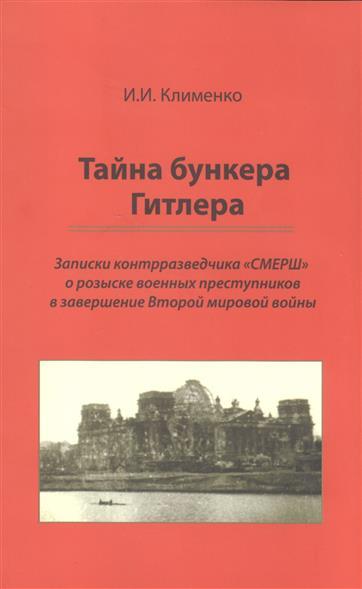 Тайна бункера Гитлера. Записки контрразведчика