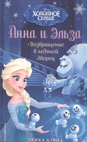 Дэвид Э. Анна и Эльза. Возвращение в ледяной дворец карлетти э дворец для кукол