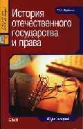 История отеч. гос-ва и права Курс лекций
