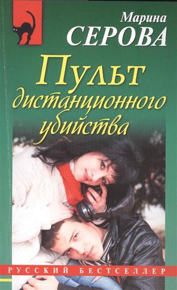 Серова М. Пульт дистанционного убийства серова м скала эдельвейсов