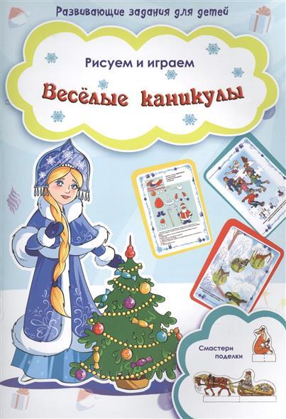 Битарова А. (ред.) Веселые каникулы playmobil веселые каникулы