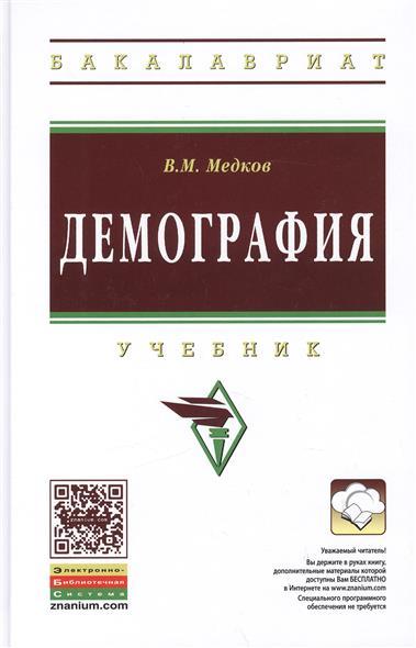 Демография Медков