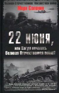 22 июня или Когда началась Великая Отечественная война