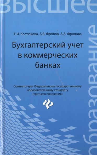 Бухгалтерский учет в коммерческих банках. Учебно-практическое пособие