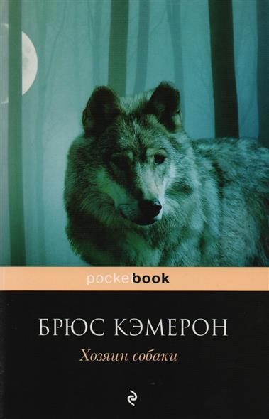 Кэмерон Б. Хозяин собаки книги эксмо хозяин собаки