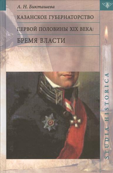 Казанское губернаторство первой половины XIX века: Бремя власти