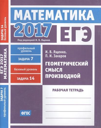 ЕГЭ 2017. Математика. Геометрический смысл производной. Задача 7 (профильный уровень). Задача 14 (базовый уровень). Рабочая тетрадь (ФГОС)