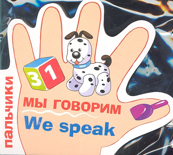 Вовк Т. Пальчики. Мы говорим. We speak. [readstar] speak recognition voice recognition module v3 1