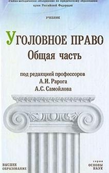 Уголовное право РФ Общая часть Рарог