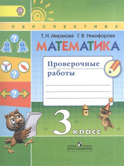 Математика. 3 класс. Проверочные работы. Учебное пособие