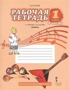 Рабочая тетрадь к учебнику Д.А. Рытова