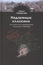 Подземные классики. Иннокентий Анненский. Николай Гумилев