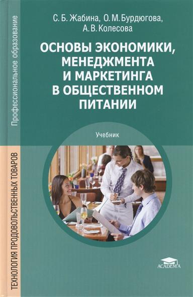 Основы экономики, менеджмента и маркетинга в общественном питании: учебник. 2-е издание, стереотипное