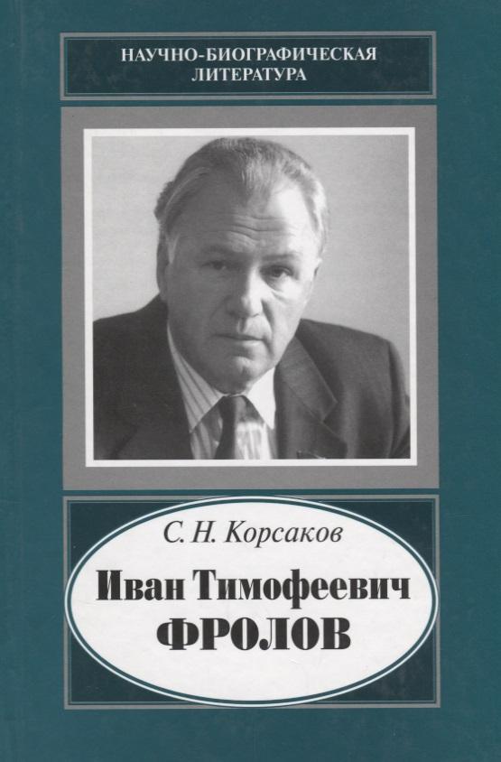 Иван Тимофеевич Фролов. 1929-1999. Загадка жизни и тайна человека. Поиски и заблуждения
