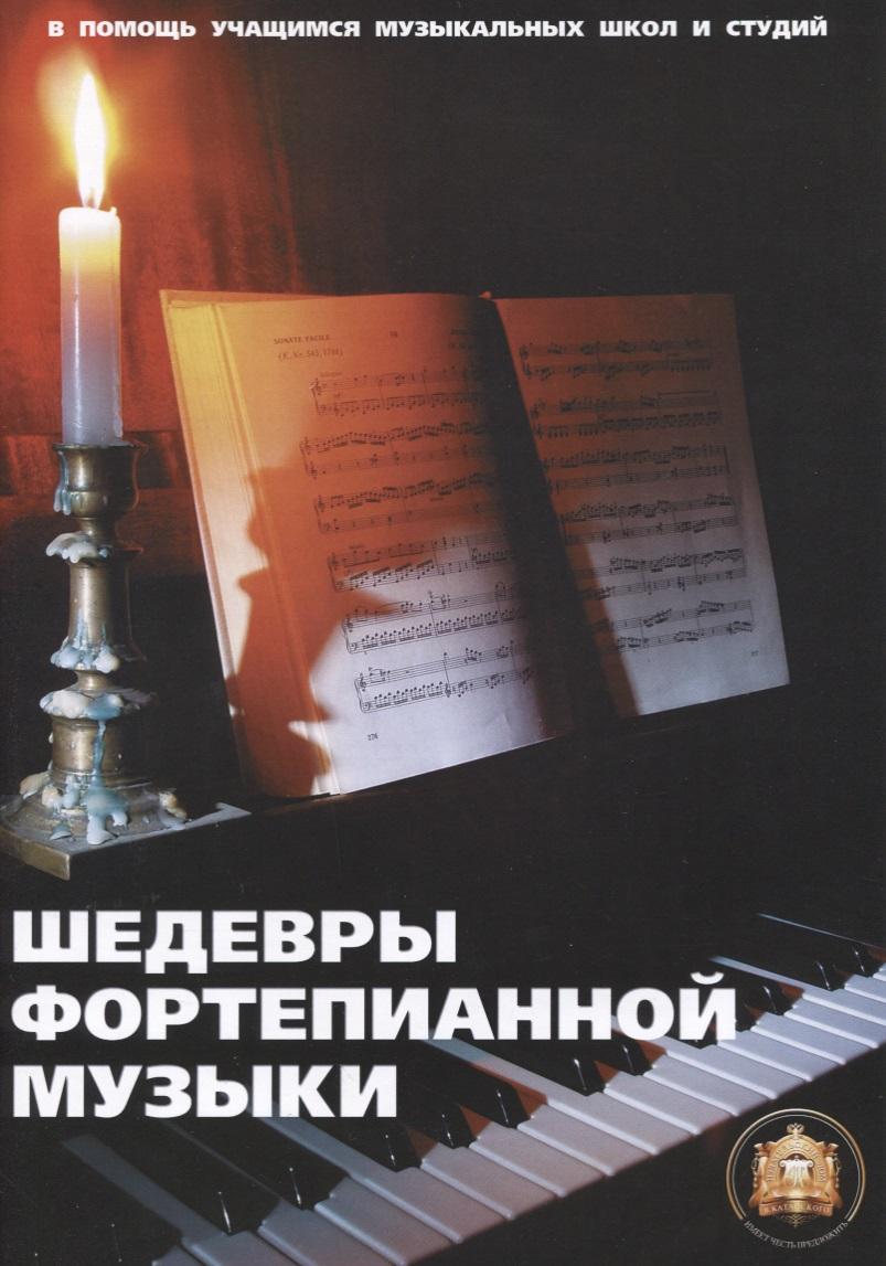Катанский А. (сост.) Шедевры фортепианной музыки цена