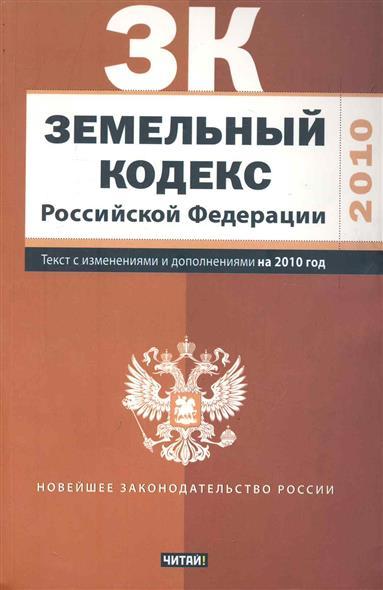 Земельный кодекс РФ куплю земельный участк 16га в варнавинском