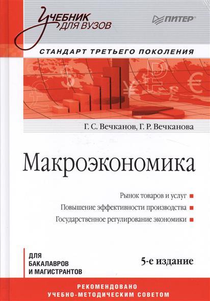 Вечканов Г.: Макроэкономика. Для бакалавров и магистрантов. Стандарт третьего поколения. Рынок товаров и услуг. Повышение эффективности производства. Государственное регулирование экономики