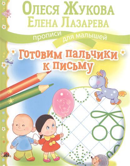 Жукова О., Лазарева Е. Готовим пальчики к письму эксмо синие листья