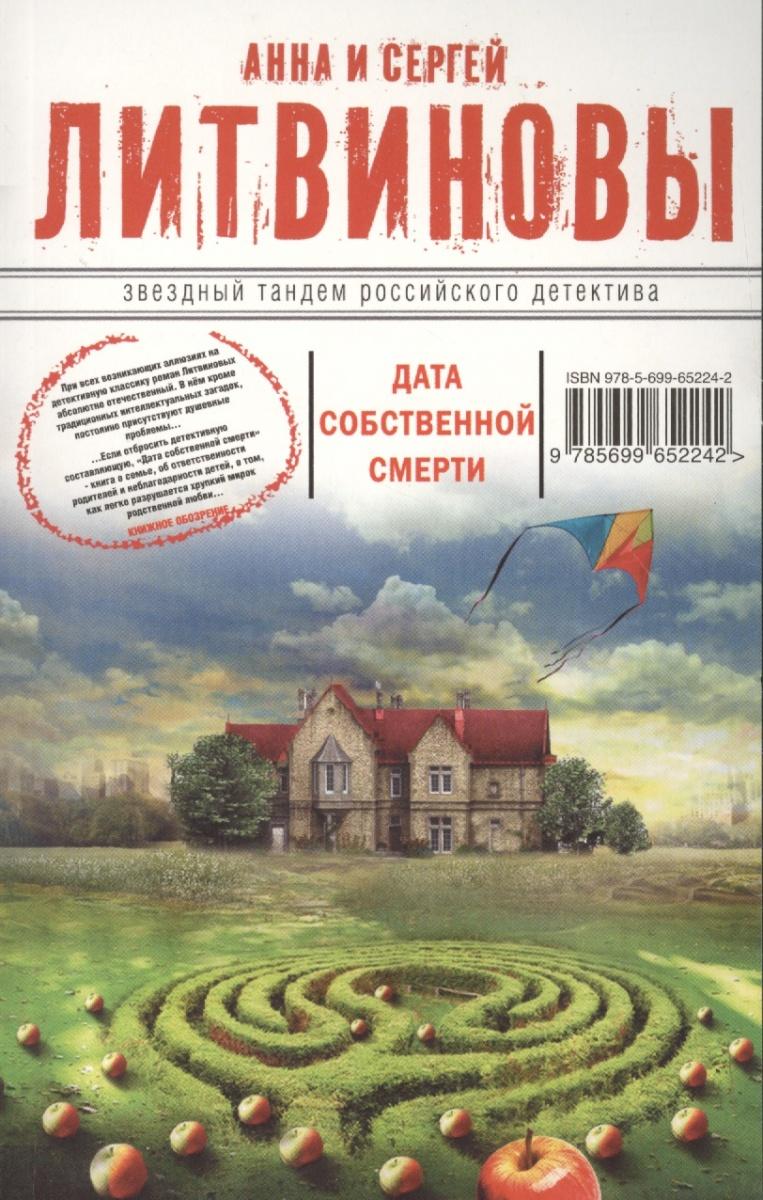 Литвинова А., Литвинов С. Дата собственной смерти литвинова а литвинов с вояж с морским дьяволом