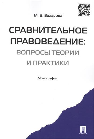 Захарова М. Сравнительное правоведение: вопросы теории и практики. Монография марченко м сравнительное правоведение учебник