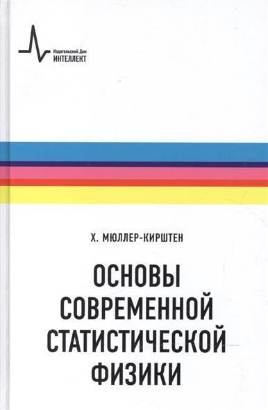 Мюллер-Кирштен Х. Основы современной статистической физики дмитриев а в основы статистической физики материалов учебник isbn 5 211 04830 x