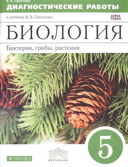 Биология. Бактерии, грибы, растения. 5 класс. Диагностические работы к учебнику В.В. Пасечника