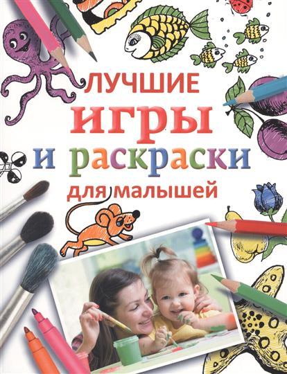 Фетисова М. (ред.-сост.) Лучшие игры и раскраски для малышей
