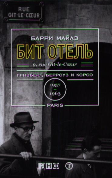 Майлз Б. Бит Отель. Гинзберг, Берроуз и Корсо в Париже, 1957-1963 купить щенка кане корсо в спб