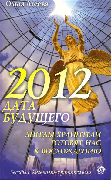 2012 - дата будущего Ангелы-хранители готовят нас к восхождению