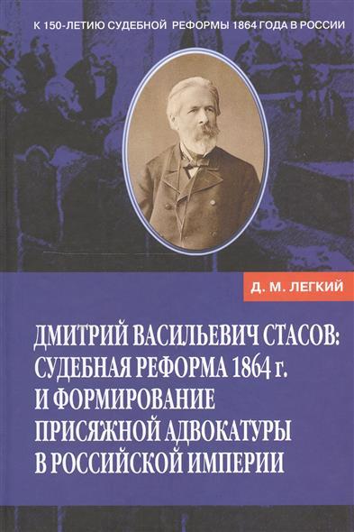 Дмитрий Васильевич Стасов: судебная реформа 1864 г. и формирование присяжной адвокатуры в Российской империи
