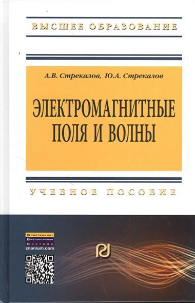 Стрекалов А., Стрекалов Ю. Электромагнитные поля и волны. Учебное пособие п ю вовк зарубежные электромагнитные реле