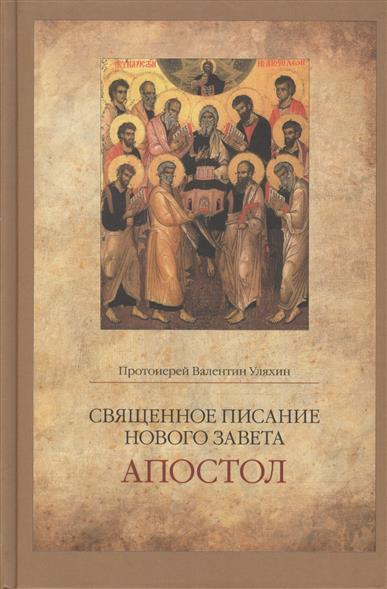 Протоиерей Валентин Уляхин Священное Писание Нового Завета. Апостол валентин пикуль николаевские монте кристо