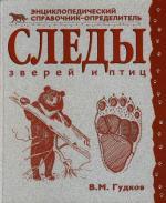 Гудков В. Следы зверей и птиц Энц. справочник-определитель