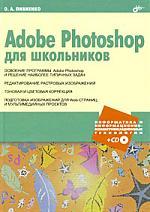 Adobe Photoshop для школьников