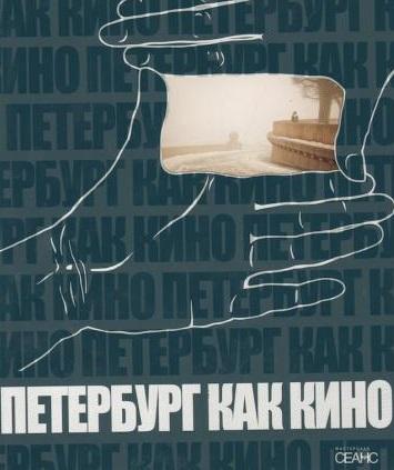 Петербург как кино. Статьи и фотографии