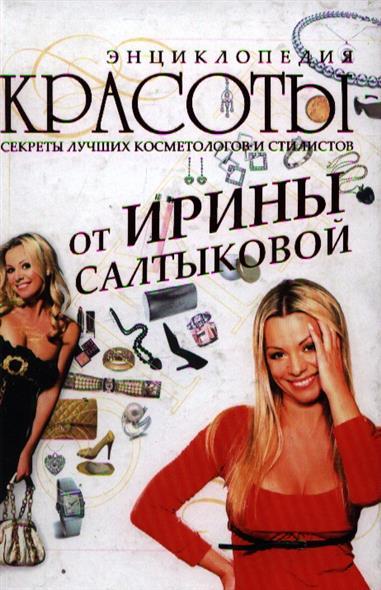 Энциклопедия красоты от Ирины Салтыковой