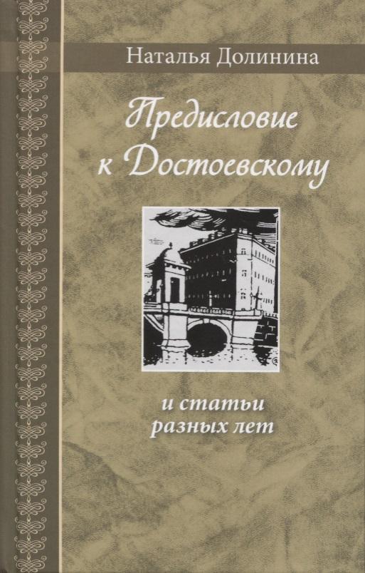 Предисловие к Достоевскому и статьи разных лет