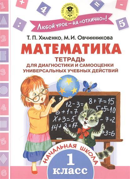 Хиленко Т., Овчинникова М. Математика. 1 класс. Тетрадь для диагностики и самооценки универсальных учебных действий цены онлайн