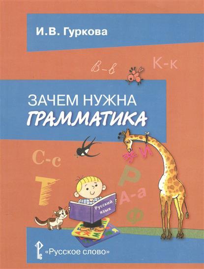Гуркова И. Зачем нужна грамматика. Учебное пособие для 2-4 классов общеобразовательных учреждений для школы нужна временная или постоянная регистрация