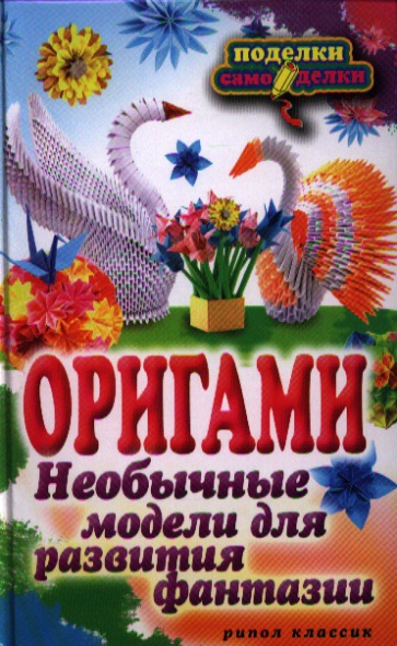 Владимирова С. Оригами. Необычные модели для развития фантазии